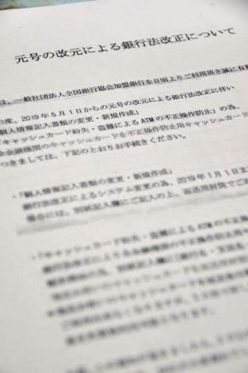 横浜市内の高齢女性宅に相次いで届いた通知文の写し