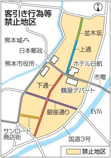 客引き禁止地区を決定 熊本市中心部 条例4月施行周知へ [熊本県]