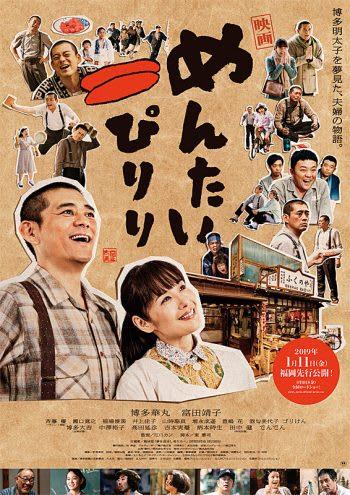 『映画 めんたいぴりり』は、戦後昭和の博多を笑いと涙で活写する人間讃歌!