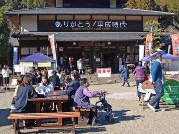 週末、大勢の来場者でにぎわう道の駅平成。「ありがとう!平成時代」と記された看板を掲示している=関市下之保