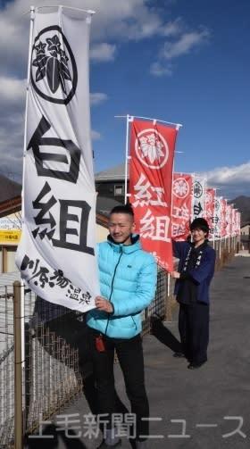 紅白ののぼり旗を設置した青年部のメンバー