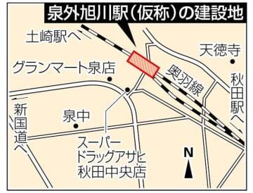 国交省、秋田―土崎間の新駅設置認可 21年3月開業