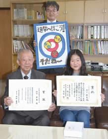 全国上位入賞を果たした山下さん(前列右)。後方のポスターが受賞作品