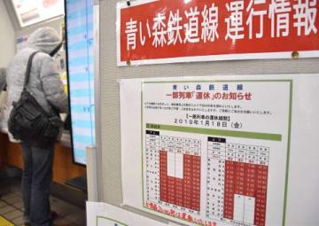 列車の運休を知らせる掲示板=18日午後3時ごろ、青森駅