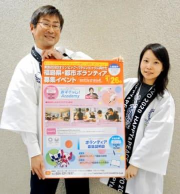 26日、募集イベント 東京五輪・パラの「都市ボランティア」