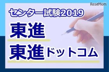 【センター試験2019】(1日目1/19)東進が早くも速報スタート、地理歴史・公民から