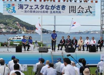 海フェスタの開会式であいさつをする田上長崎市長(中央)=長崎市、長崎水辺の森公園