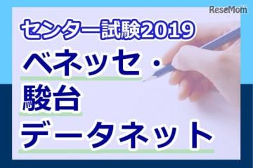 【センター試験2019】(1日目1/19)ベネッセ・駿台が講評スタート、地歴・公民から