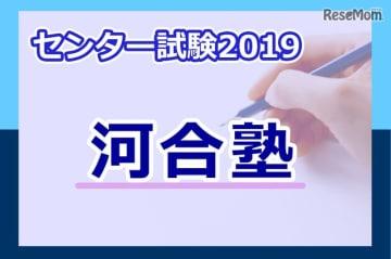 【センター試験2019】(1日目1/19)河合塾が速報スタート、地理歴史・公民から