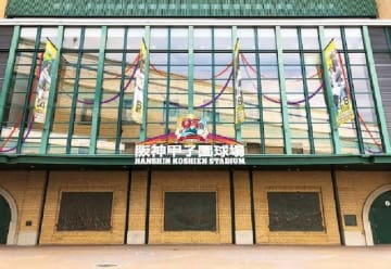 甲子園が誕生95周年!ロゴ制作やグッズ販売を実施