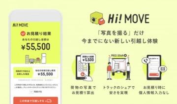 新サービス「Hi!MOVE(ハイ!ムーブ)」。(画像: GLIDEの発表資料より)