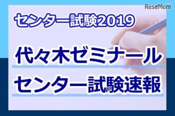 【センター試験2019】(1日目1/19)代ゼミが問題分析スタート、世界史Bは昨年同様に知識重視