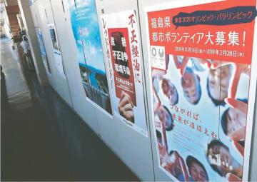 都市ボランティアの募集ポスター。応募が伸び悩んでいる