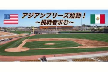 プロ契約を目指すチーム「アジアンブリーズ」が誕生【写真提供:ベースボールオンラインアカデミー】