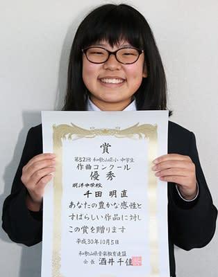 【優秀賞を受賞した千田明直さん】
