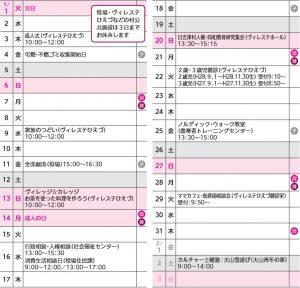 くらしのカレンダー 1月