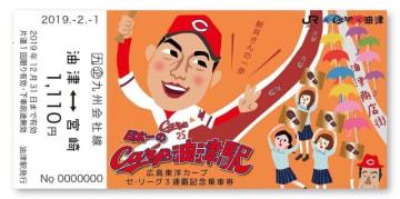 JR九州×広島、リーグ3連覇と新井貴浩への感謝の気持ちを込めた「記念乗車券」発売