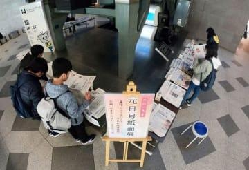 1月1日付紙面が読み比べできる「元日号紙面展」=横浜情報文化センター
