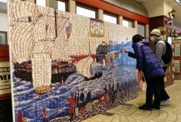 開港期の新港地区周辺を描いた横浜浮世絵を再現したモザイクアート作品=横浜市中区