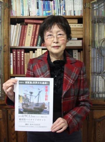 「浦賀が国際貿易港だった歴史を知ってほしい」と、講演会をPRする鈴木さん=横須賀市内