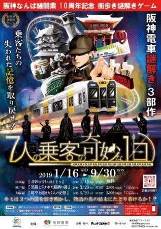 阪神電車初の街歩き謎解きゲーム開催!