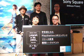 宇多田ヒカル PlayStationVR コンテンツ リリース記念開発トークイベント