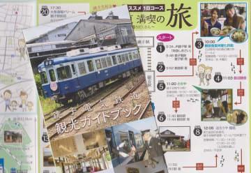 銚子電鉄が作成した観光ガイドブック