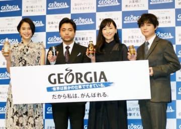 「ジョージア」の新キャンペーン&新CM発表会に登場した(左から)広瀬アリスさん、山田孝之さん、麻生久美子さん、染谷将太さん