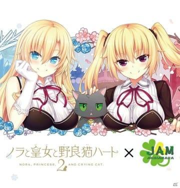 「ノラと皇女と野良猫ハート2」JAM Akihabaraにてコラボがスタート!新作グッズの販売も