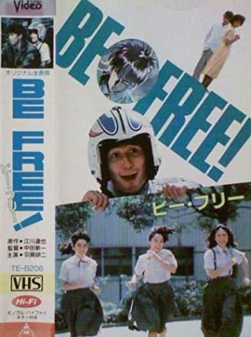 羽賀研二主演「BE FREE!」