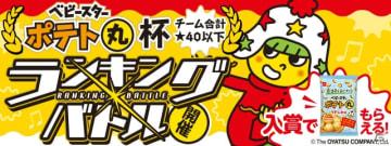 「パズドラレーダー」ベビースターポテト丸が当たるランキングバトルが1月22日より開催!