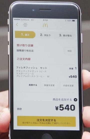 レジに並ばずに注文、決済ができる日本マクドナルドの専用アプリ