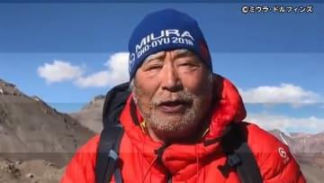 86歳三浦雄一郎さん 登頂断念 ドクターストップ