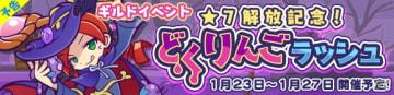 「ぷよぷよ!!クエスト」★7へんしんが解放された「★3どくりんご」がもらえるギルドイベントが開催!