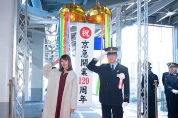 京急電鉄 全16駅長が集結!!「京急開業120周年記念式典」