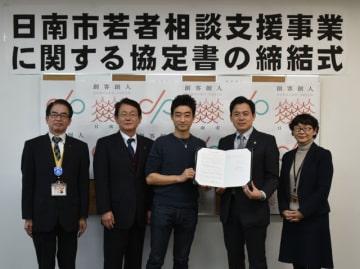日南市と協定書を締結した今井理事長(左から3人目)ら