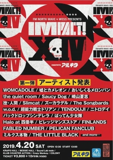北海道を代表するサーキットイベント『IMPACT!』、今年も開催決定! おいしくるメロンパン、Saucy Dog、Halo at 四畳半など23組の出演を発表!