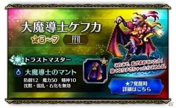 「FFブレイブエクスヴィアス」新ユニット「大魔導士ケフカ」が登場するガチャが開催!