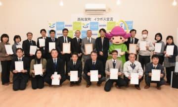 「イクボス宣言」に署名した西和賀町の管理職ら