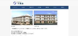 北淡荘を運営する社会福祉法人のホームページ