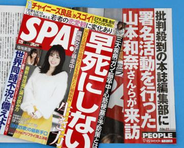 「週刊SPA!」1月29日号。山本和奈さんらが編集部を訪れ、編集長らと会談したことを伝える記事を掲載した