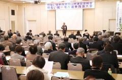 投票率向上実現へ岡山で推進大会