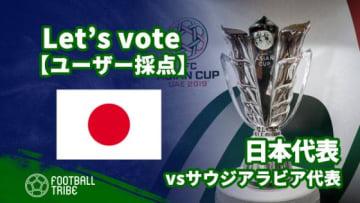 【ユーザー採点】アジアカップ:サウジアラビア代表戦 日本代表選手を採点しよう!