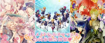「恋する冬の乙女ゲーム店頭体験会」のビジュアル