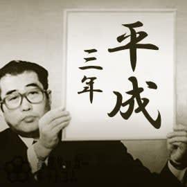 そして、平成不況へ ~1991年(平成3年)~