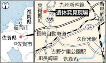 佐賀・吉野ケ里の山中に女性絞殺体 殺人容疑で捜査