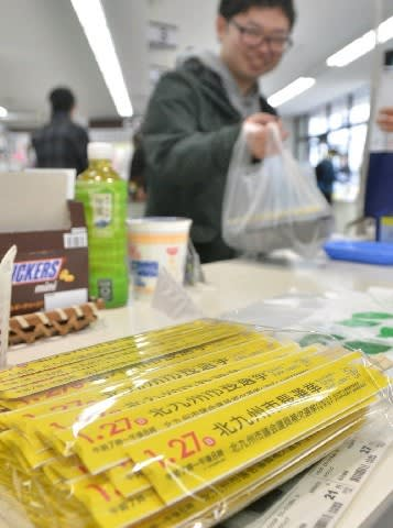 若者投票率向上へ選管あの手この手 北九州市長選 割り箸袋やブックカバー配布