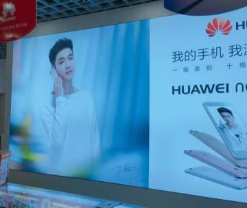 ファーウェイ創業者、社内に向け「苦しい日々過ごす準備を」―中国