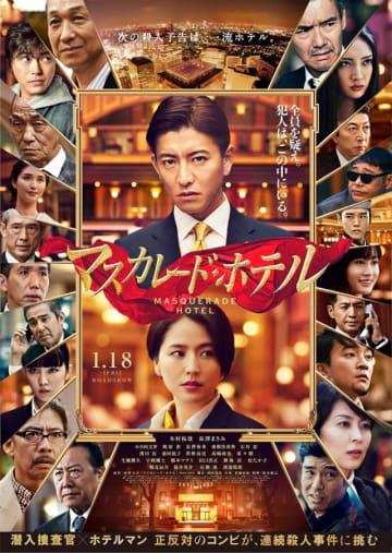 たくさん出ている - (C) 2019 映画「マスカレード・ホテル」製作委員会 (C) 東野圭吾/集英社