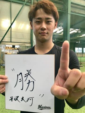 「勝」が書かれた色紙を手にポーズを取る平沢=20日、さいたま市